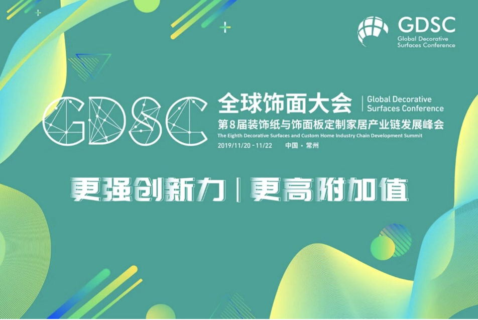 """""""Global Decorative Surfaces Conference Held Ceremoniously, NanFang Color Plate Making Innovation Brilliant"""""""