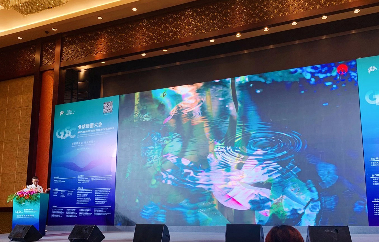 Global Decoration Surface Conference and the 9th Development Summit of Decorative Paper and Decorative Panel Custonized Home Industry Chain